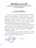 "УП ""Константа-91"