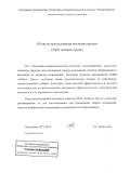 "СОК ""Олимпийский"""